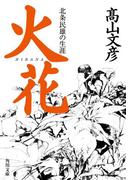 火花 北条民雄の生涯(角川文庫)