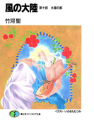 風の大陸 第十部 太陽の都(富士見ファンタジア文庫)