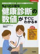 ちょっと心配な健康診断の数値がすぐにわかる本 検査値を理解すれば、あなたは健康を守れる!
