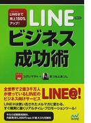 LINEビジネス成功術 LINE@で売上150%アップ!