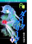 ダークグリーン 7(フラワーコミックス)