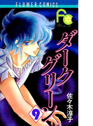 ダークグリーン 9(フラワーコミックス)