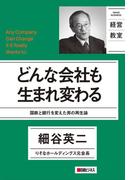 どんな会社も生まれ変わる(日経ビジネス経営教室)