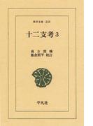 十二支考 3(東洋文庫)