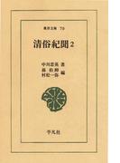 清俗紀聞  2(東洋文庫)