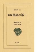 新編 落語の落  1(東洋文庫)