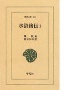 水滸後伝  1(東洋文庫)