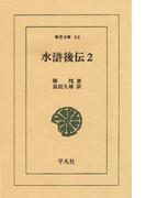 水滸後伝  2(東洋文庫)