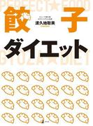 餃子ダイエット(幻冬舎単行本)