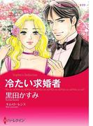 冷たい求婚者(ハーレクインコミックス)