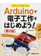 Arduinoで電子工作をはじめよう! 第2版
