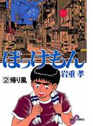 ぼっけもん 2(ビッグコミックス)