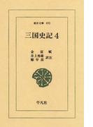 三国史記  4(東洋文庫)