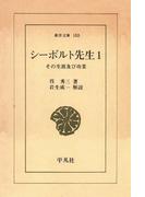 シーボルト先生  1 その生涯及び功業(東洋文庫)