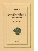 シーボルト先生  3 その生涯及び功業(東洋文庫)