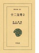 十二支考 2(東洋文庫)