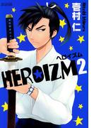 HEROIZM(2)(avarus SERIES(ブレイドコミックスアヴァルス))