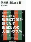 歌舞伎 家と血と藝(講談社現代新書)