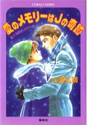 【シリーズ】愛のメモリーはJ(ジャック)の奇跡(コバルト文庫)