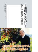 千曲川ワインバレー 新しい農業への視点(集英社新書)