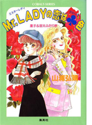 【シリーズ】Mr. LADYの恋はクローバー色(コバルト文庫)