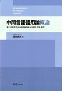 中間言語語用論概論 第二言語学習者の語用論的能力の使用・習得・教育〈デジタル版〉