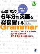 中学・高校6年分の英語を総復習する(CDなしバージョン)