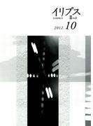 イリプス2nd(10号)