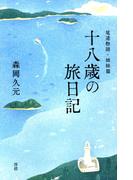 十八歳の旅日記 尾道物語・姉妹篇