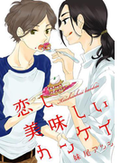 恋し美味しい関係(1)(WebComicMagazineBiBit!)
