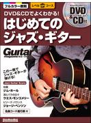 はじめてのジャズ・ギター DVD&CDでよくわかる! この一冊でジャズ・ギターが弾ける! フルカラー教則 レベルUPコース
