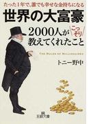世界の大富豪2000人がこっそり教えてくれたこと たった1年で、誰でも幸せな金持ちになる