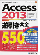 Access 2013逆引き大全550の極意 Microsoft Office 2013