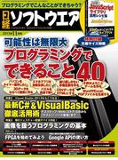 日経ソフトウエア2013年11月号(日経ソフトウエア)