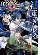 紅蓮のアルマ 2(アクションコミックス)