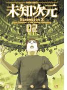 未知次元 2(アクションコミックス)