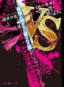 VS―最強の男たちに愛された姫―(魔法のiらんど文庫)