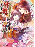 神抱く凪の姫1 ~キレ神様、お目覚めにございます~(B's‐LOG文庫)