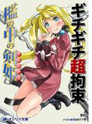 ギチギチ超拘束 檻の中の剣姫(オシリス文庫)
