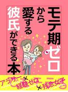 【期間限定価格】er-モテ期ゼロから愛する彼氏ができる本(eロマンス新書)