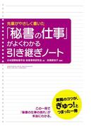 先輩がやさしく書いた 「秘書の仕事」がよくわかる引き継ぎノート(中経出版)