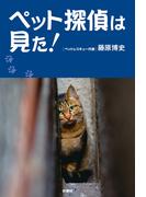 ペット探偵は見た!(扶桑社BOOKS)