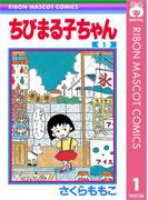ちびまる子ちゃん 1(りぼんマスコットコミックスDIGITAL)