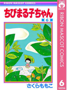 ちびまる子ちゃん 6(りぼんマスコットコミックスDIGITAL)