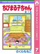 ちびまる子ちゃん 7(りぼんマスコットコミックスDIGITAL)