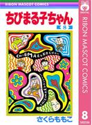 ちびまる子ちゃん 8(りぼんマスコットコミックスDIGITAL)