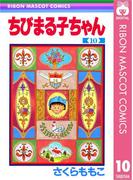 ちびまる子ちゃん 10(りぼんマスコットコミックスDIGITAL)