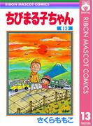 ちびまる子ちゃん 13(りぼんマスコットコミックスDIGITAL)