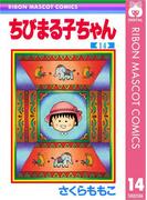 ちびまる子ちゃん 14(りぼんマスコットコミックスDIGITAL)