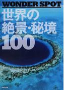 −WONDER SPOT−世界の絶景・秘境100
